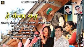 He Gailya Manju | Latest Uttarakhandi Song 2017 | Purushottam Bhujwan , Kanishka Negi