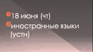 Watch Как Сдать Гиа/Егэ По Русскому Языку? Ответ Есть!!! - Егэ Ответы По Русскому Языку(, 2015-05-24T09:04:10.000Z)