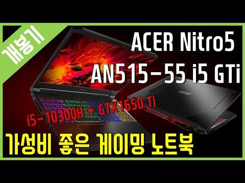 [개봉기] 가성비 좋은 게이밍 노트북 - ACER Nitro5 AN515 55 i5 GTi SSD 256GB