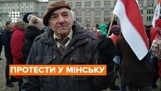 Акція проти «поглибленої інтеграції» з Росією. Чому протестує Мінськ?