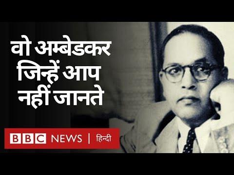 B R Ambedkar: वो भीमराव बाबासाहेब अम्बेडकर जिन्हें आप नहीं जानते होंगे (BBC Hindi)