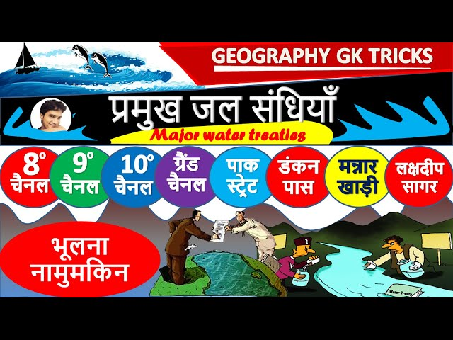 Gk tricks : Degree Channel Trick | Major Water Treaties of India | Study corner online classes