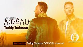 Teddy Tadesse-AWEJALEHU|አውጃለሁ- #Ethiopian #protestant #Mezmur 2021(OFFICIAL)ቴዲ ታደሰ አዲስ #መዝሙር 2013