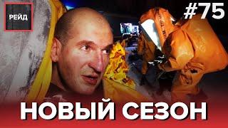 НОВЫЙ СЕЗОН ПРОГРАММЫ РЕЙД   ТУШЕНИЕ ПОЖАРА - РЕЙД #75