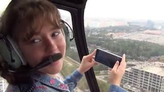 Дети и я летим на вертолете над Москвой 11 сент 2018 года Марина Линдхолм
