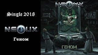 NeoliX - Геном (2018) (Epic Industrial Metal)