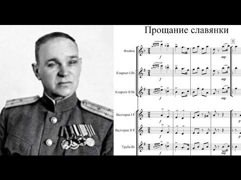 "Vasiliy Agapkin - ""Farewell of Slavianka"" March (1912) and Song"
