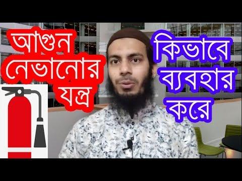 অগ্নিনির্বাপক যন্ত্র কীভাবে ব্যবহার করে | How to Use Fire Extinguisher in Bangla |#FireExtinguisher