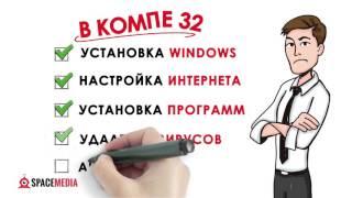 Ремонт компьютеров в брянске(, 2016-02-02T16:03:05.000Z)