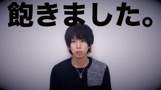 チャンネル登録よろしくおねがいします ! My name is Hajime! はじめし...