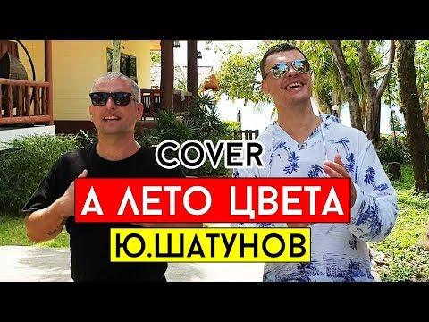 Юрий Шатунов - А лето цвета (cover В.Лобач и А.Дунаев)