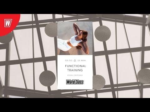 FT с Ириной Смирновой | 21 июля 2020 | Онлайн-тренировки World Class
