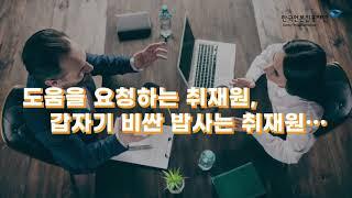 'KPF취재고민상담소' 티저 공개! 요즘 기자들, 무슨 고민하나요?