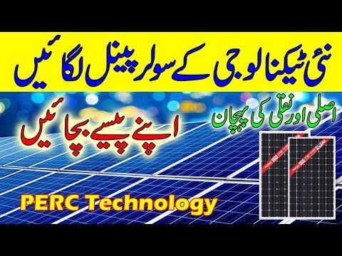 Best Solar Panels In Pakistan 2020 | Inverex PERC 180 Watt | Solar Panel Prices in Pakistan