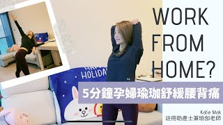 WORK FROM HOME? 5分鐘孕婦瑜珈舒緩腰背痛