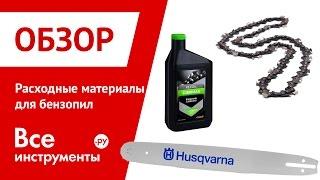 Расходные материалы для бензопил(, 2011-08-01T10:14:07.000Z)
