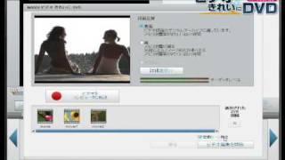 ビデオきれいにDVD 解説ビデオ2 「映像の取り込み」
