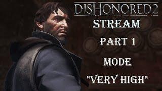 Dishonored 2 - (Режим «ОЧЕНЬ ВЫСОКИЙ») (БЕЗ СПОСОБНОСТЕЙ) (СТРИМ) (Часть 1: Долгий день в Дануолле)