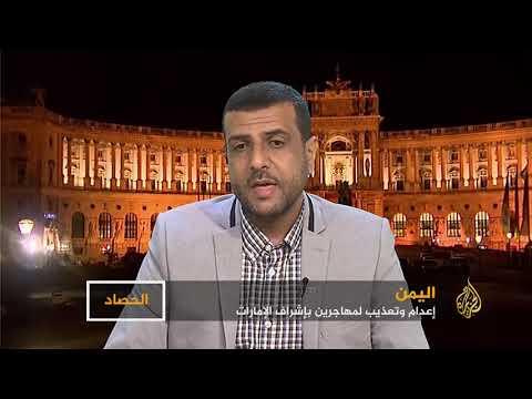الحصاد-اليمن.. تعذيب بإشراف الإمارات  - 00:23-2018 / 4 / 19