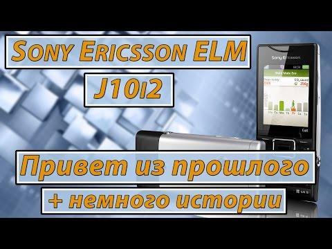 Sony Ericsson j10i2 Elm - привет из прошлого! Обзор кнопочного телефона с WiFi, Bluetooth и GPS