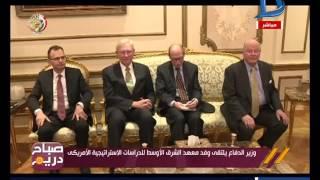 صباح دريم | وزير الدفاع يلتقي وفد معهد الشرق الأوسط للدراسات الاستراتيجية الأمريكي