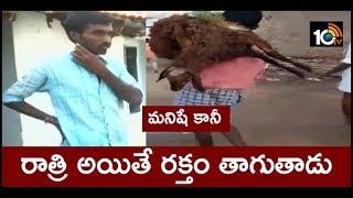 అర్ధరాత్రి దాటితే అపరిచితుడే: Singampeta Villagers In Panic Situation With Raju Behaviour |10TV News