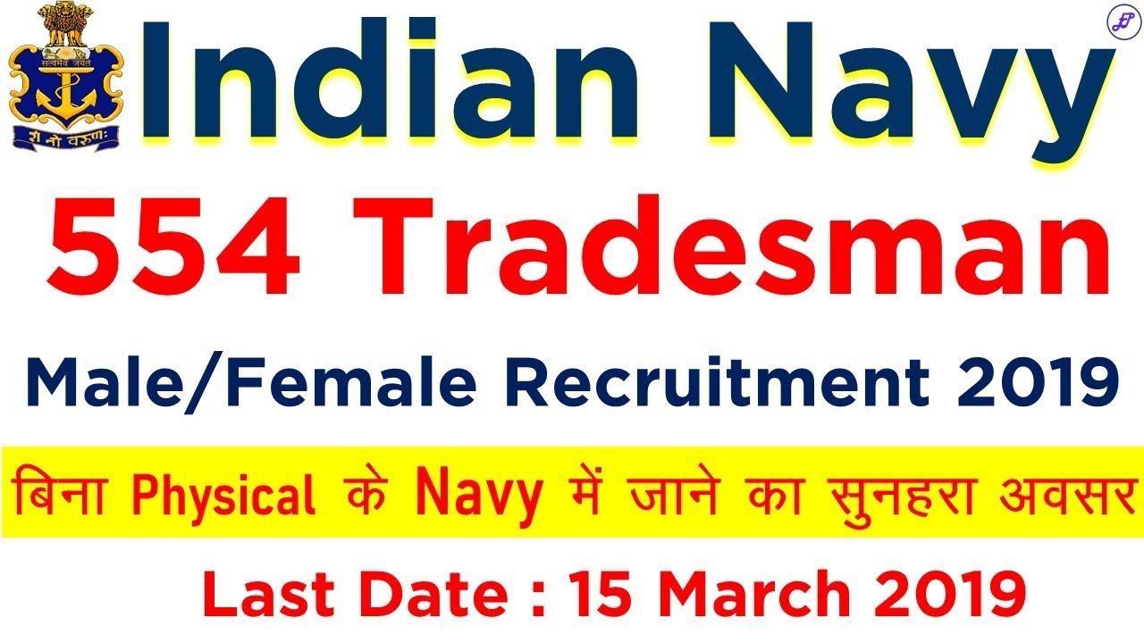 बिना Physical Navy में जाने का सुनहरा मौका | Navy 554 Tradesman Recruitment  2019 | Employments Point