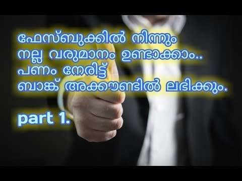 Make money from Facebook instant articles. Malayalam