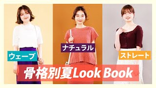 【骨格別】夏LookBook*ナチュラル*ストレート*ナチュラル*NG*2021夏