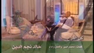 خالد نجم الدين الفاضل .كل الفرح فيديو هارموني