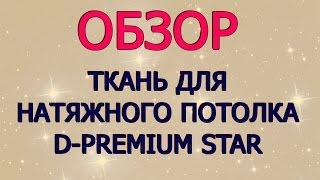 ????D-premium Star - блеск Вашего потолка! Обзор ткани для натяжного потолка.