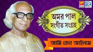Ami Keno Ailam | আমি কেন আইলাম | অমর পালের প্রভাতী সঙ্গীত শুনুন | Amar Pal | Bangla Traditional Song