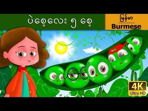 ပဲေစ့ေလး ၅ ေစ့ - ကာတြန္း - စင္ဒရဲလားကာတြန္း - 4K UHD - Myanmar Fairy Tales