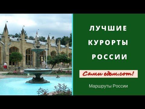 Лучшие курорты России. Маршруты России.