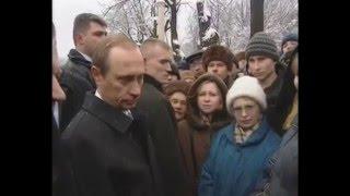 путин (март 2000)