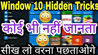 Window 10 Tips And Tricks or Shortcuts | Multitasking Tricks In Hindi | Hidden Secrets of Window 10