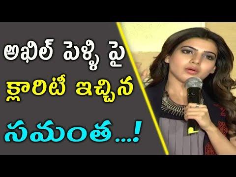 Samantha Reacts On Akhil Marriage | Samatha | Akkineni Akhil | Akkineni Nagarjuna