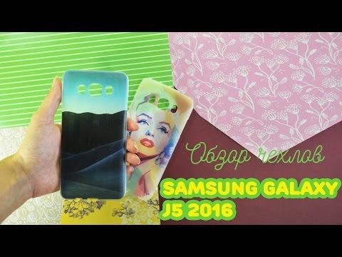 Печать картинки на чехле для Samsung Galaxy J5 2016 J510h | Обзор чехлов
