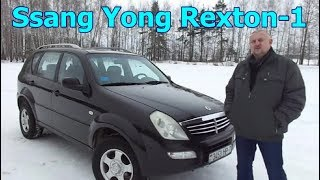 Ssang Yong Rexton/Санг Енг Рекстон-1, 2.7xdi Видеообзор, тест-драйв.