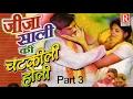 Download Jija Sali Ki ChatKili Holi  Part 3|जीजा साली की चटकीली होली#Holi Main Jija Aur Sali Ka Superhit Song MP3 song and Music Video