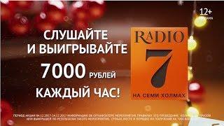 """Новогодняя песня дня в эфире """"Радио 7 на семи холмах"""""""