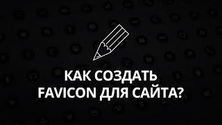 Как сделать Favicon для сайта и зачем это нужно? // Уроки разработки // #VA