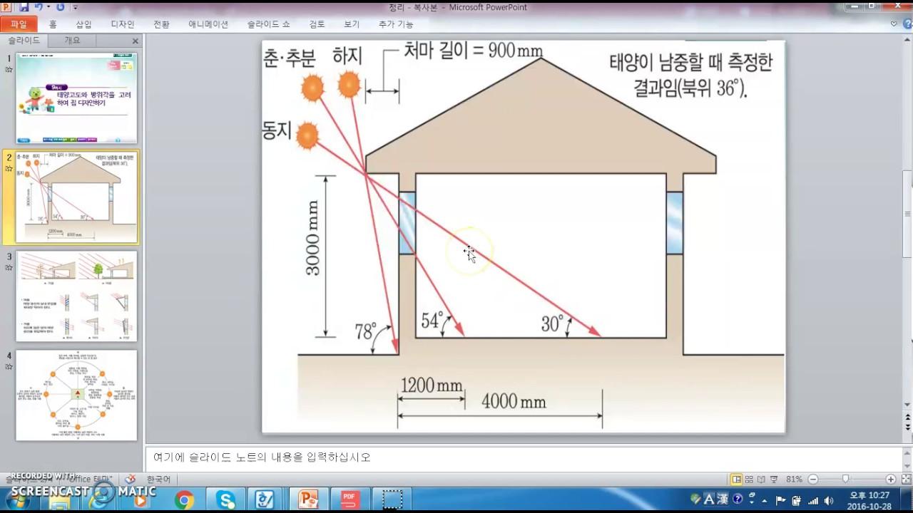 9차시 태양고도와 방위를 고려한 집 디자인하기 - YouTube