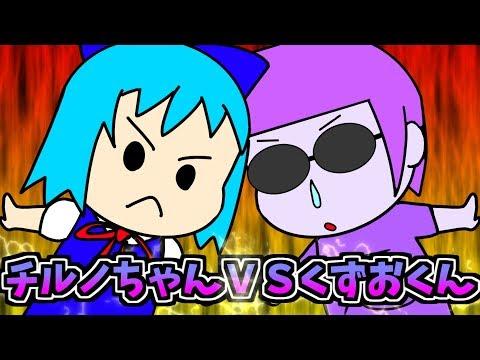 【アニメ】チルノちゃんVSくずおくん