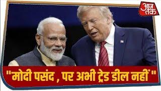 भारत दौरे से पहले बोले Trump- Modi को करता हूं पसंद , पर अभी नहीं कर सकता Trade Deal