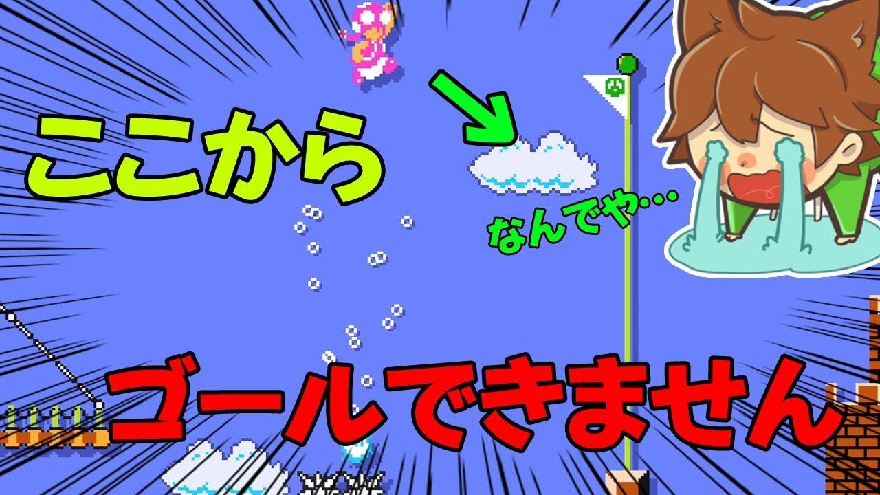 ポコニャン マリオ メーカー 2 【スーパーマリオメーカー#207】ぽこにゃんを本気で潰しにきた!?激...
