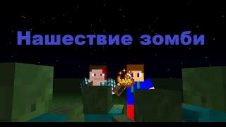 (Minecraft сериал) Нашествие зомби 1 серия