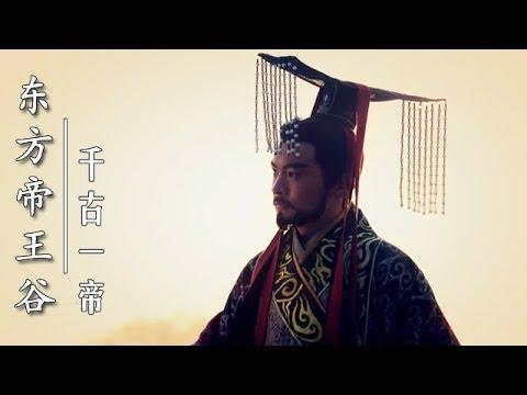 《东方帝王谷》 第七集 秦:千古一帝【Dong Fang Di Wang Gu EP07】 | CCTV纪录