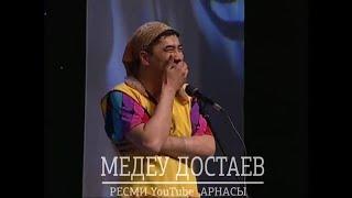ШЫМКЕНТ ШОУ - ПАЛАУ ПІСКЕНШЕ