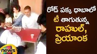 Rahul Gandhi And Priyanka Drinks Tea In A Roadside Hotel | National Politics | Mango News